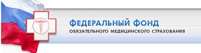 Фонд ОМС